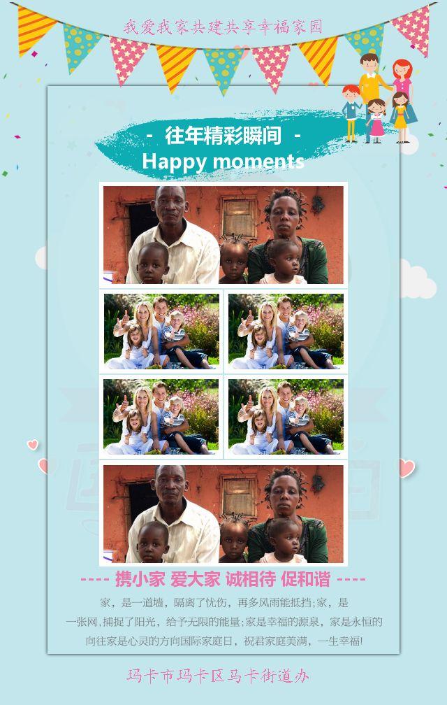 家庭日 国际家庭日 节日宣传