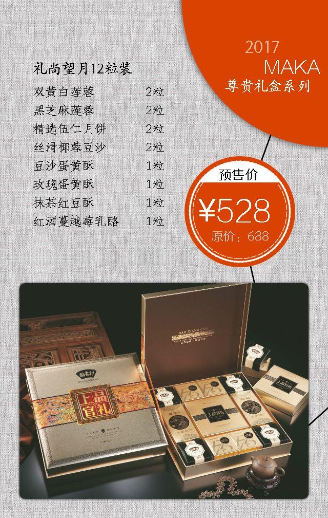 中秋月饼预定团购活动中秋节月饼促销新品月饼上市尝鲜