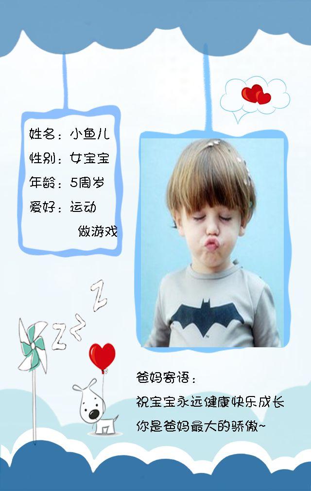 可爱温馨宝宝生日相册/成长记录