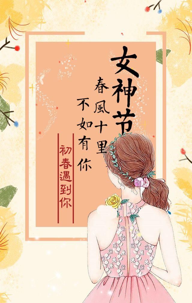 3.8 三八女神节促销 浪漫女神节春季上新 三八店铺上新 女神节商家宣传 女生节