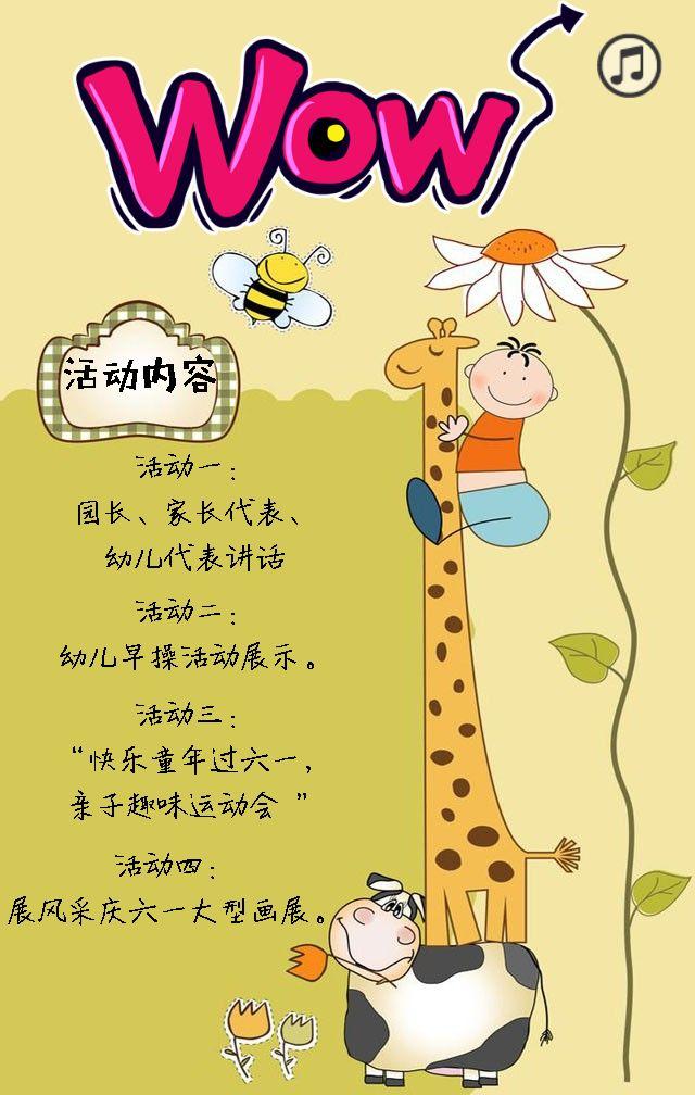 六一儿童幼儿园活动卡通可爱清新邀请函