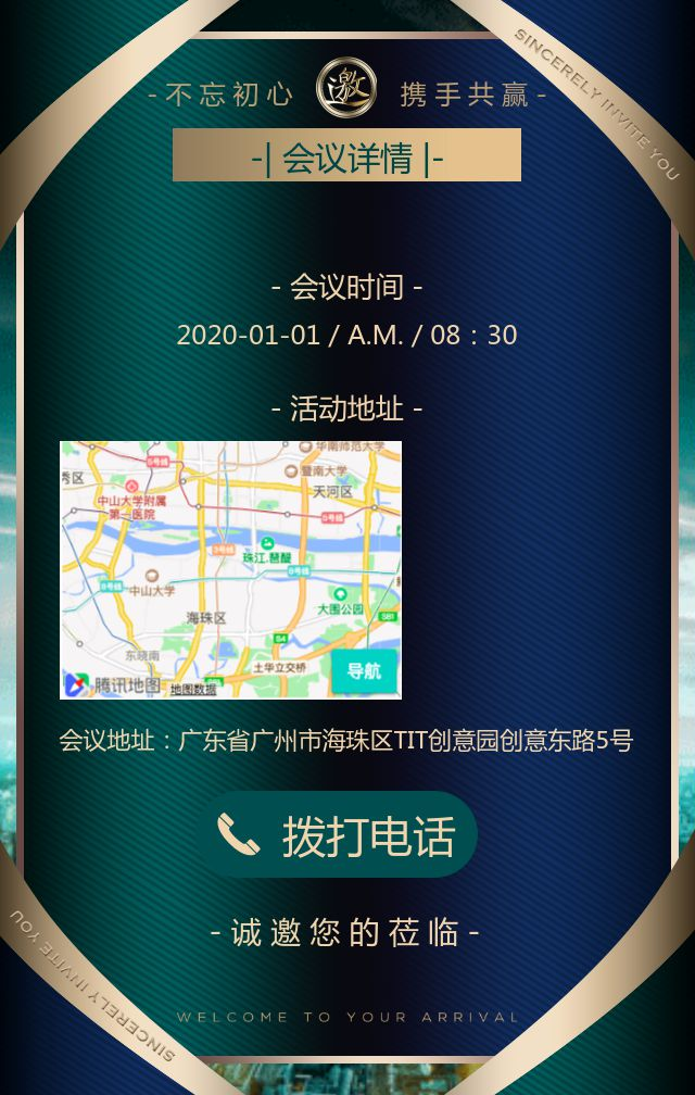 高端快闪炫酷商务科技会议会展庆典发布会邀请函