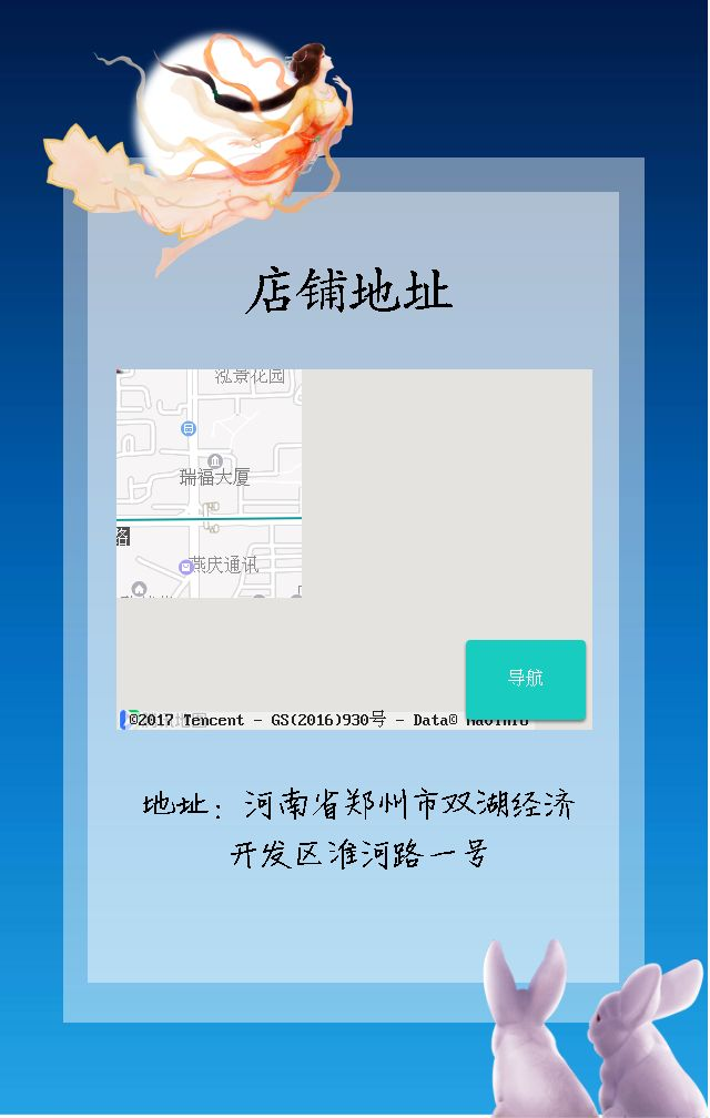中秋节店铺宣传推广月饼推销模板
