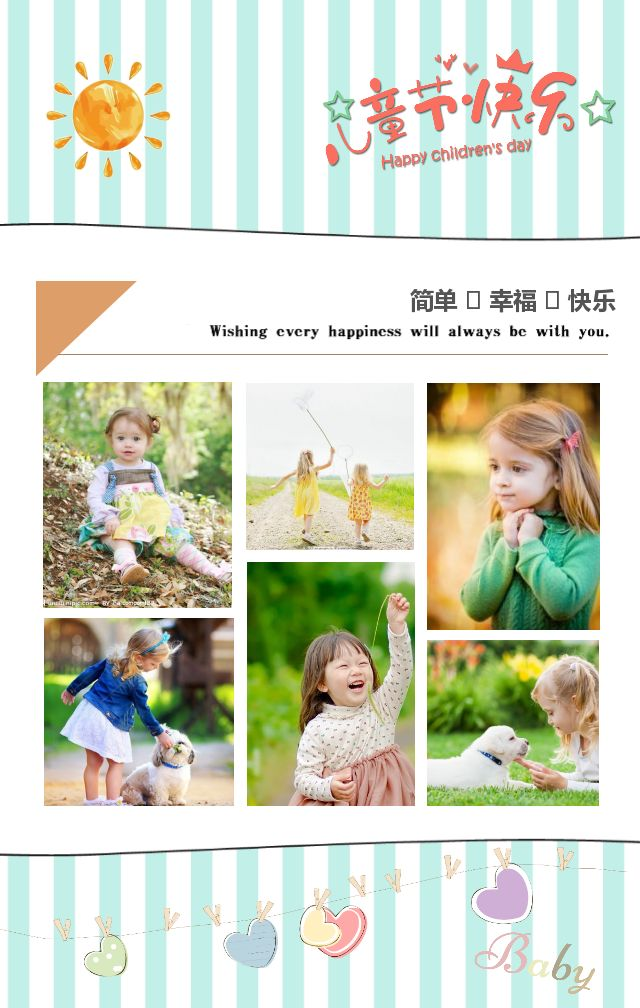 儿童节 儿童节相册 六一儿童节 宝宝相册