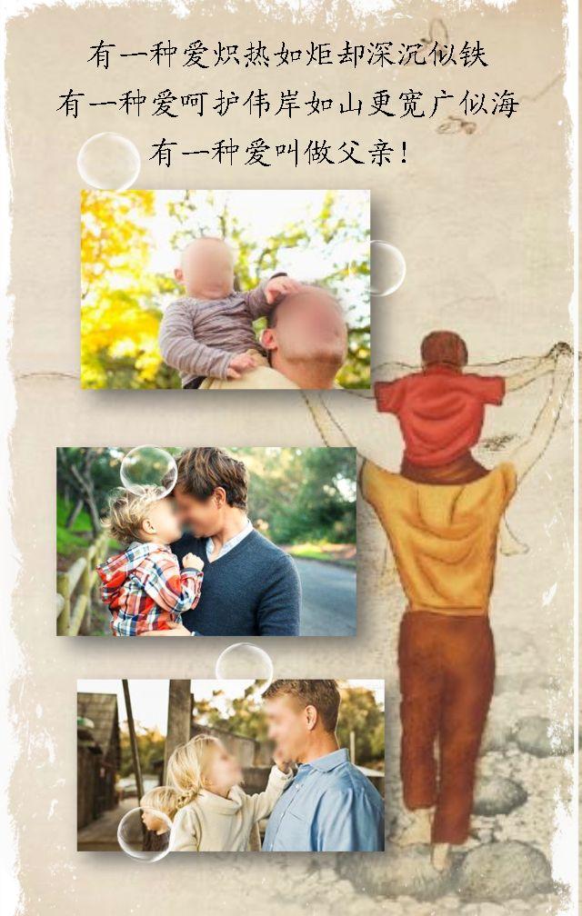 唯美怀旧感恩父亲节父爱如山节日贺卡