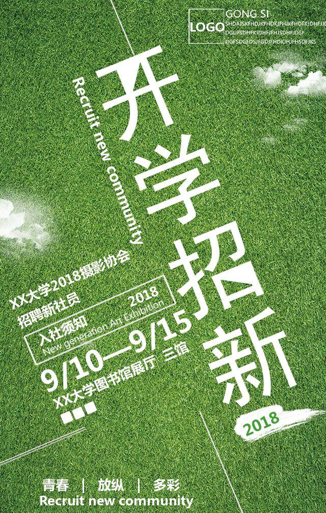 【快闪】开学季大学社团招新 学生会协会招生纳 新校园招人 大学招生 绿色小清新