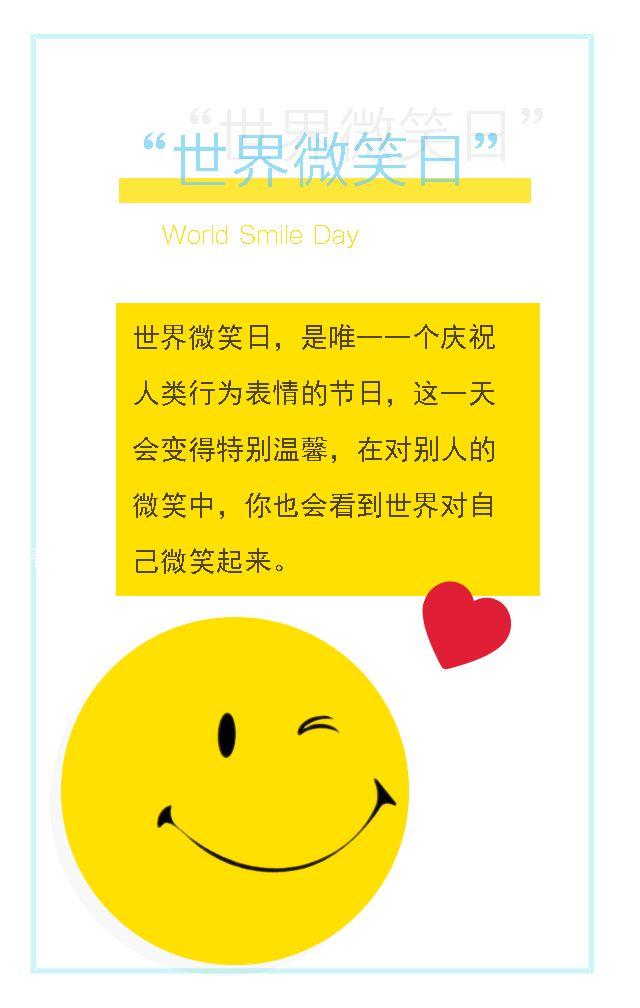 清新暖心企业世界微笑日活动宣传