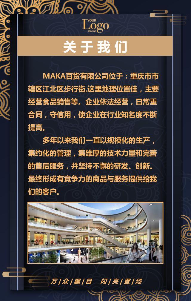 蓝金盛大开业新店开业促销宣传H5