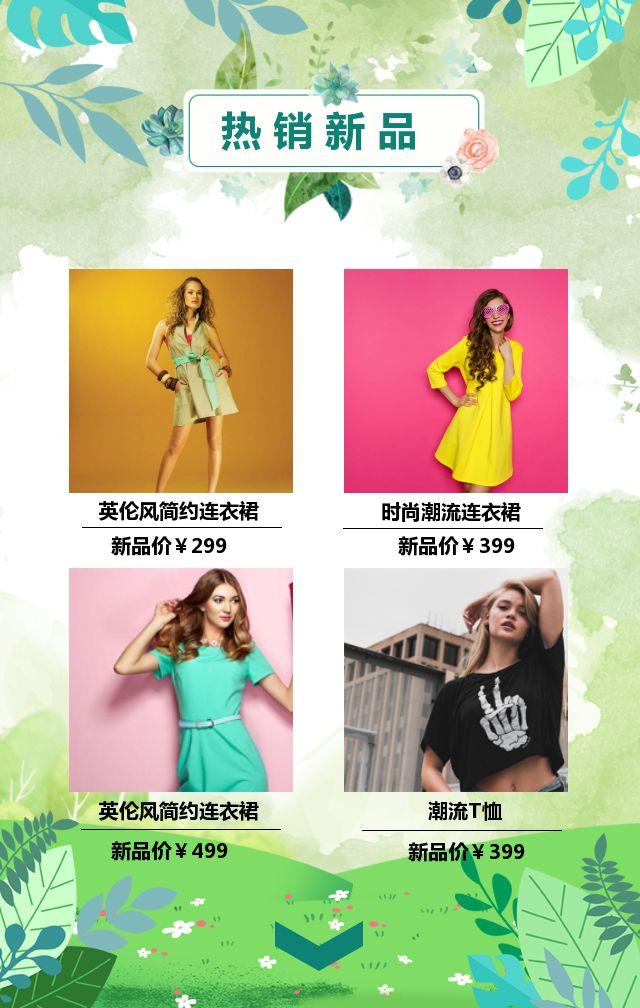 绿色扁平简约风春夏新品促销宣传H5