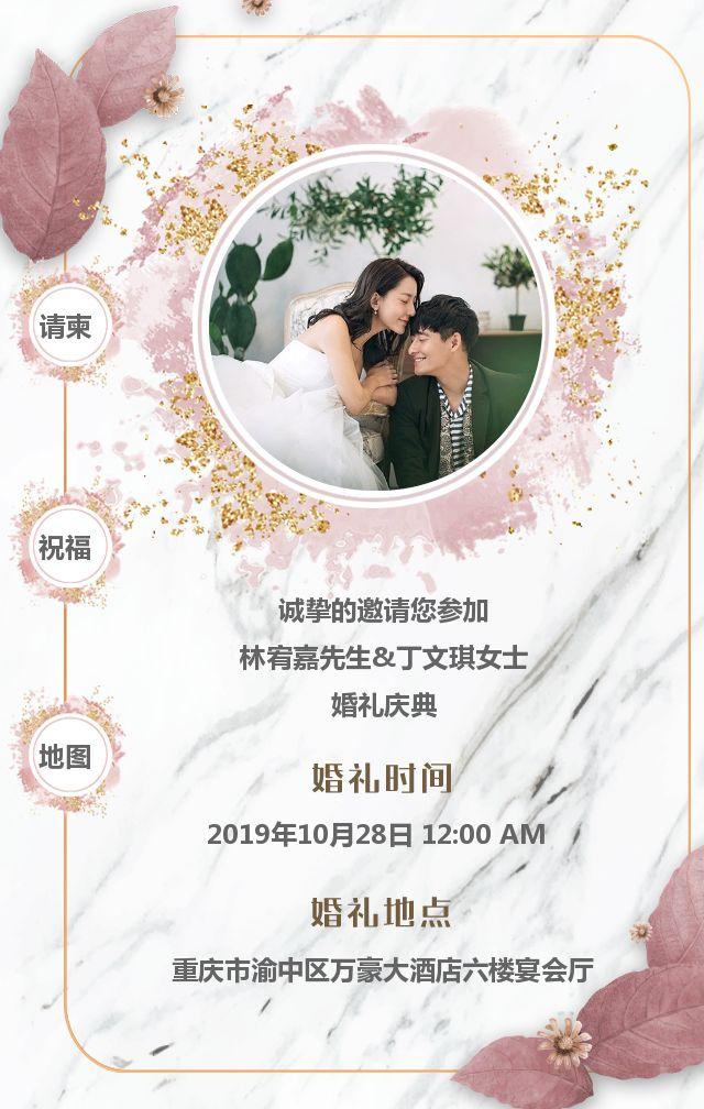 高端粉金婚礼邀请函结婚请帖H5模板