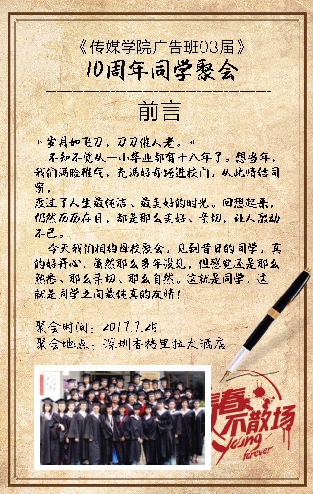 同学会邀请函毕业聚会同学录同学聚会邀请函回忆录毕业相册