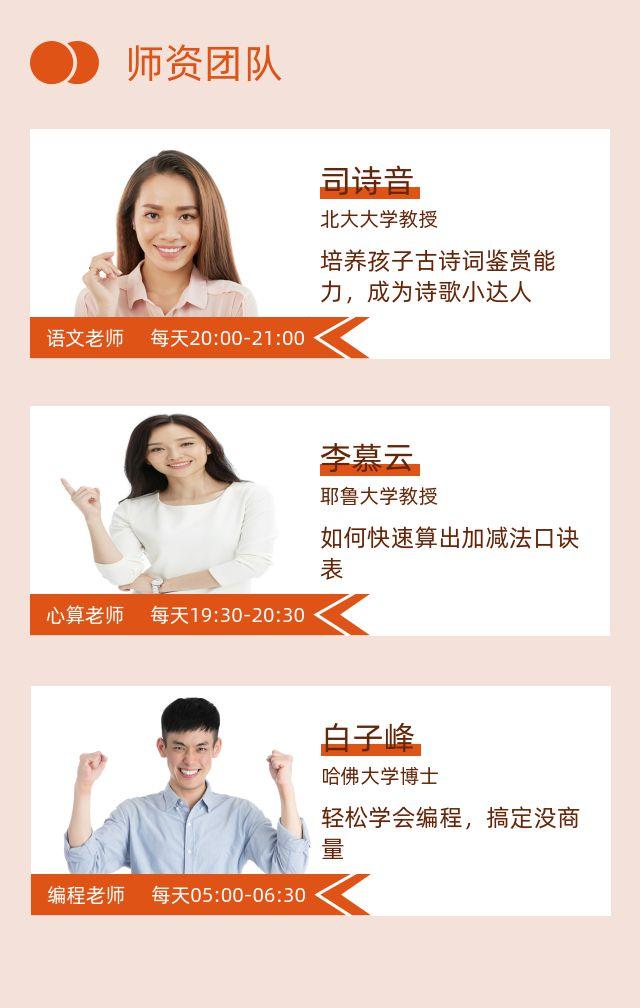 1对1系列辅导扁平风学生在线教育学习宣传H5