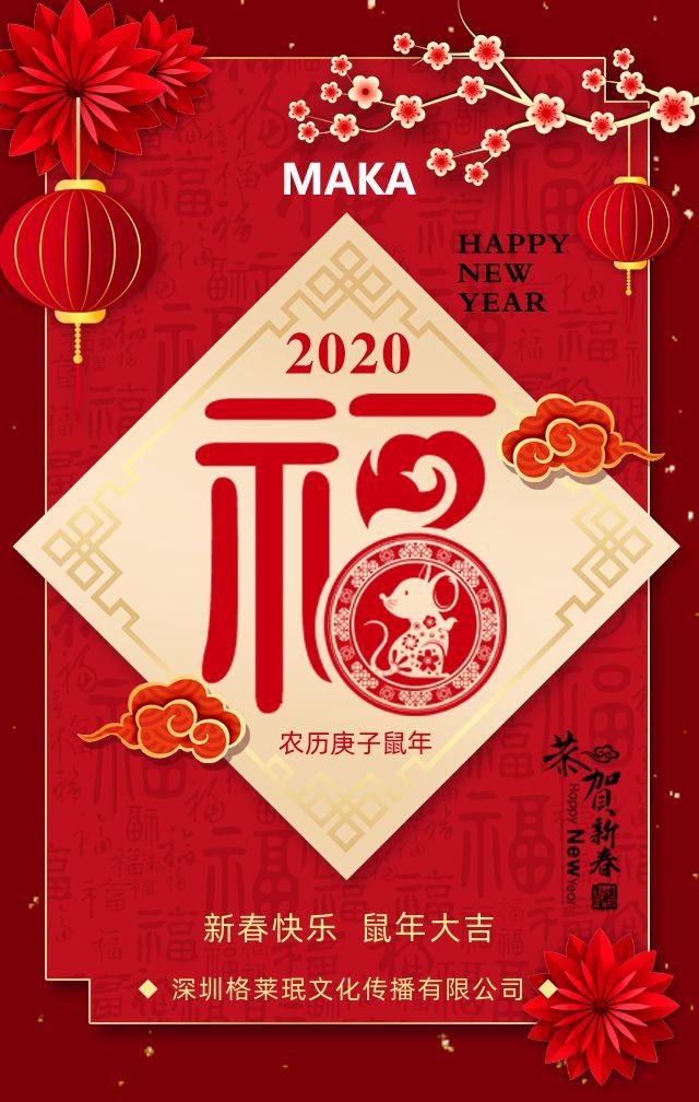 2020中国风红色喜庆新年鼠年春节祝福贺卡企业宣传H5