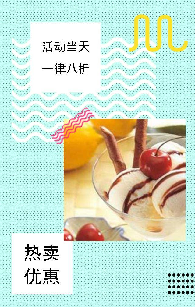 夏日冷饮多彩促销上新优惠特价H5/饮品奶茶/波点清新