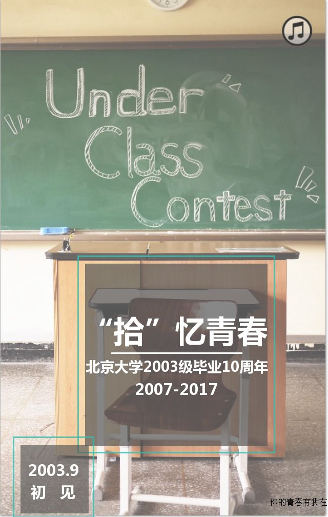 毕业十年同学聚会邀请