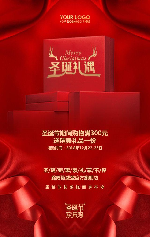 大红圣诞节圣诞活动促销圣诞礼遇促销活动