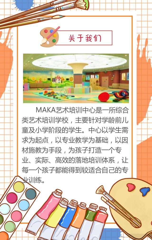 卡通暑假艺术班绘画班招生培训班招生教育培训宣传H5模板