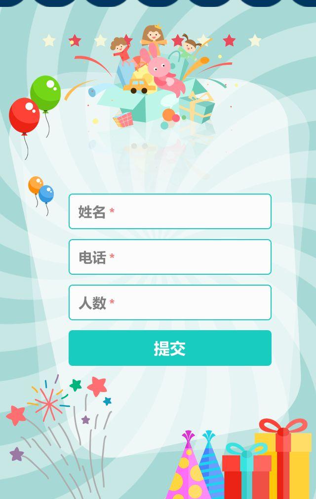 生日邀请/祝福/宝宝相册/纪念册/生日贺卡/百日宴/满月