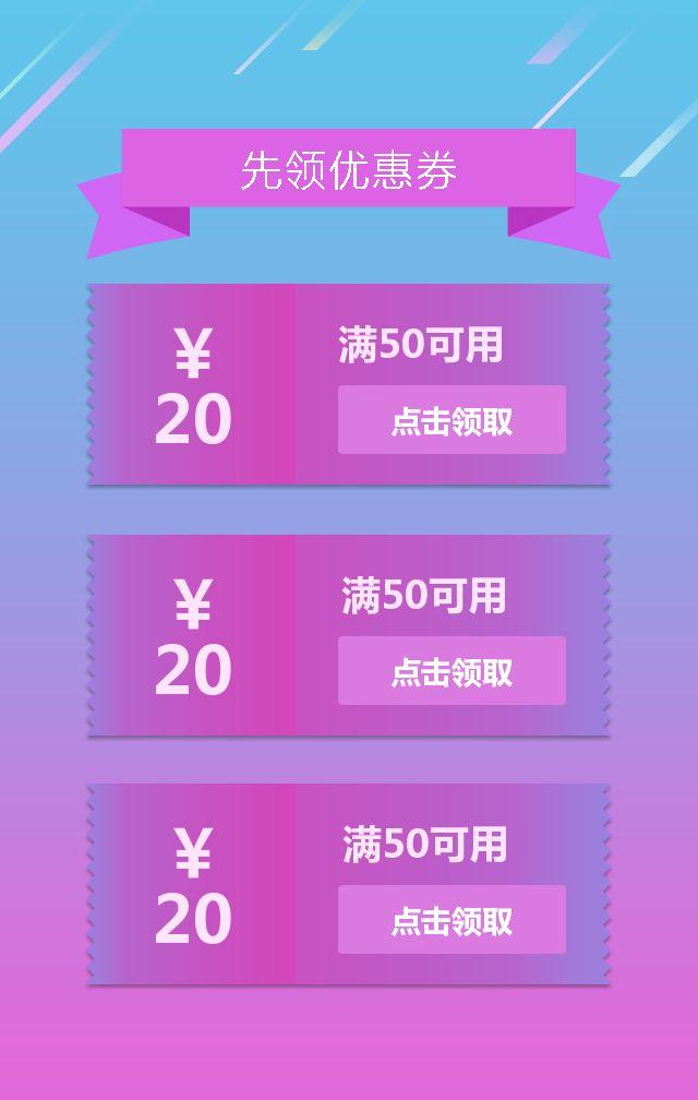 双十一促销蓝紫色系模板