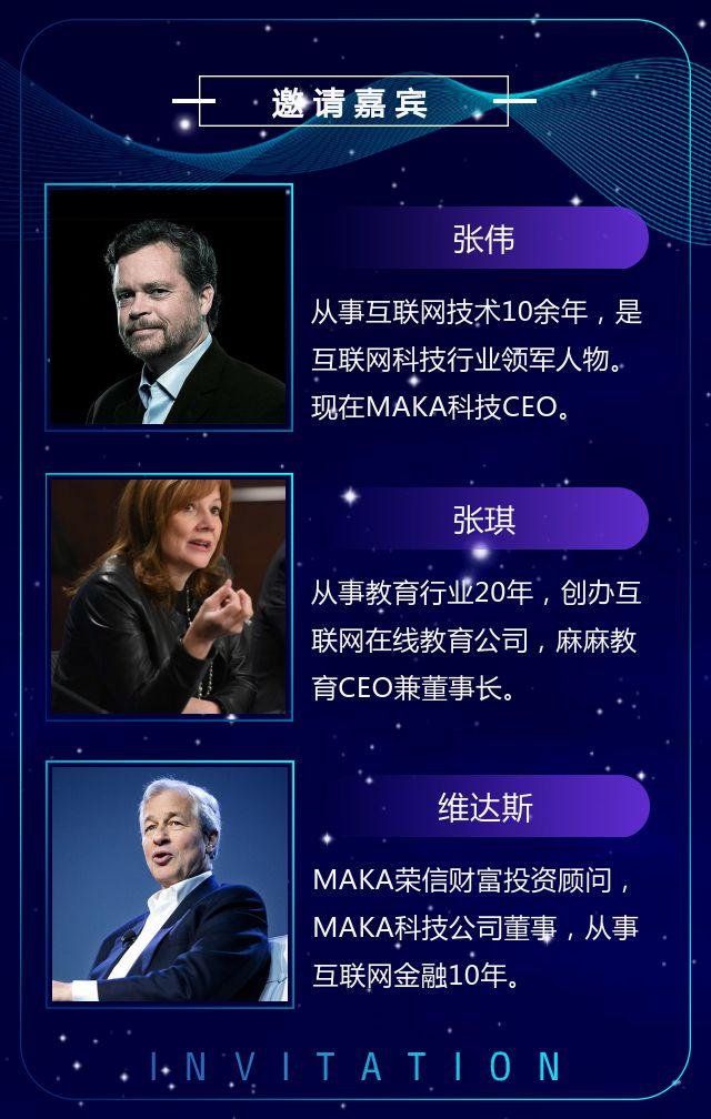 互联网科技新产品发布会会议邀请函企业宣传H5