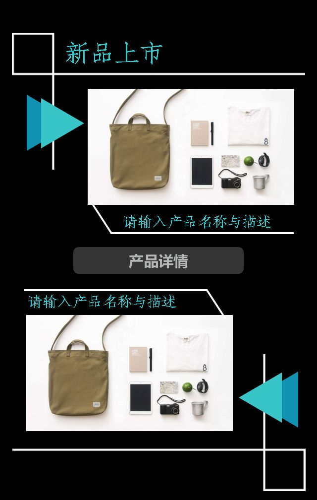时尚炫酷潮流商品促销商家活动微商电商通用模板