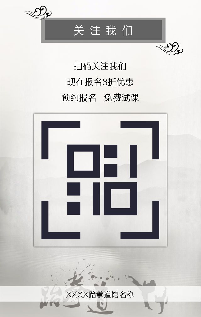 跆拳道/跆拳道馆/培训班/寒假暑假兴趣班招生宣传