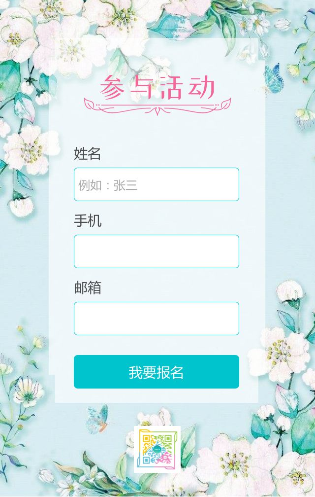 绿色简约商务花朵三八妇女节女神节女王节电商销售上新促销宣传H5