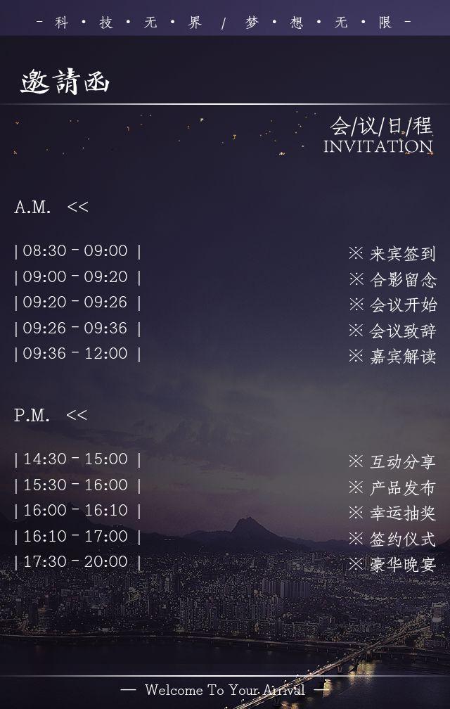 炫酷快闪高端简约蓝紫科技商务会议会展招商邀请函H5