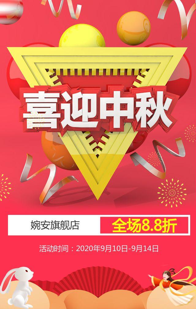 红色卡通中秋节企业公司电商微商零售商场推广产品促销活动h5