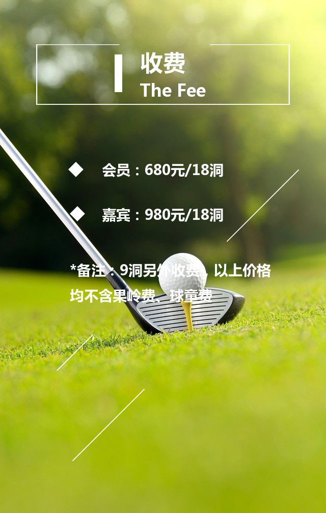 高尔夫俱乐部介绍