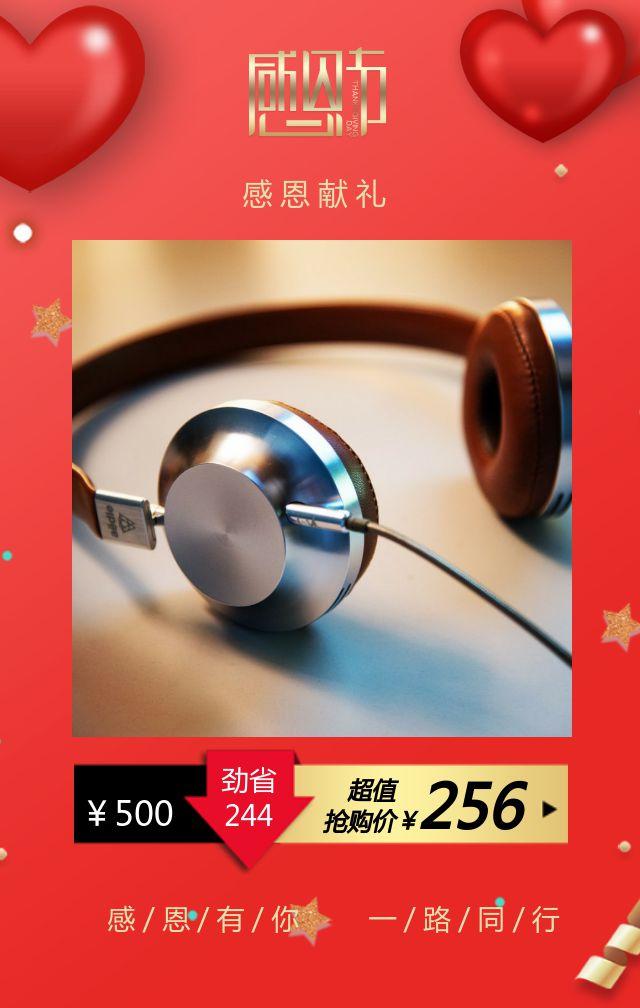 感恩节红色简约风活动促销企业宣传H5