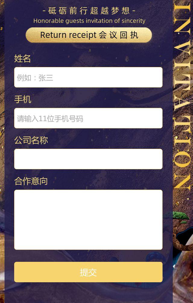 紫金中国风会议会展峰会企业通用邀请函H5