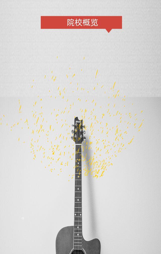兴趣班音乐培训彩色扁平可爱风格幼儿园春季招生宣传H5模板