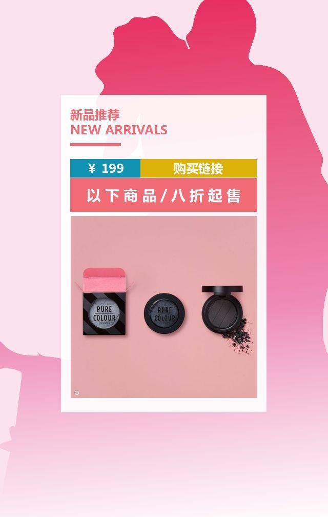 粉色浪漫520情人节快乐促销