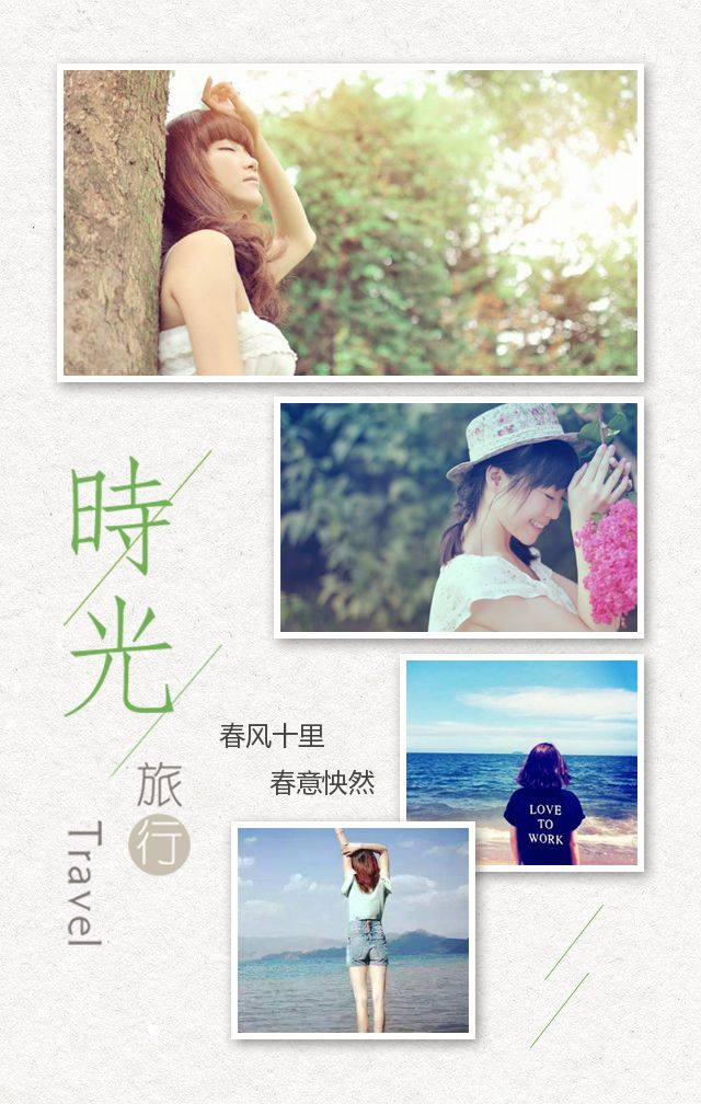 小清新唯美旅行旅游相册 纪念相册 朋友 情侣 闺蜜相册