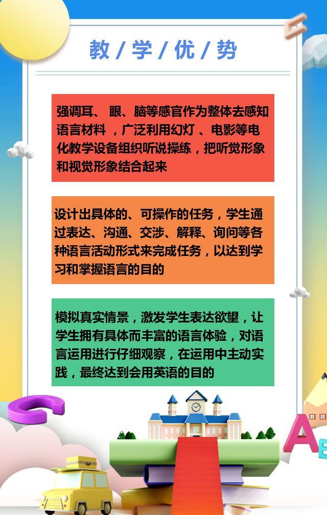 2019辅导班培训班招生宣传H5模板