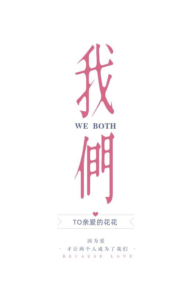我们爱的表白 极简约文艺范儿电子相册 纯洁白色情人节情书表白示爱周年纪念H5