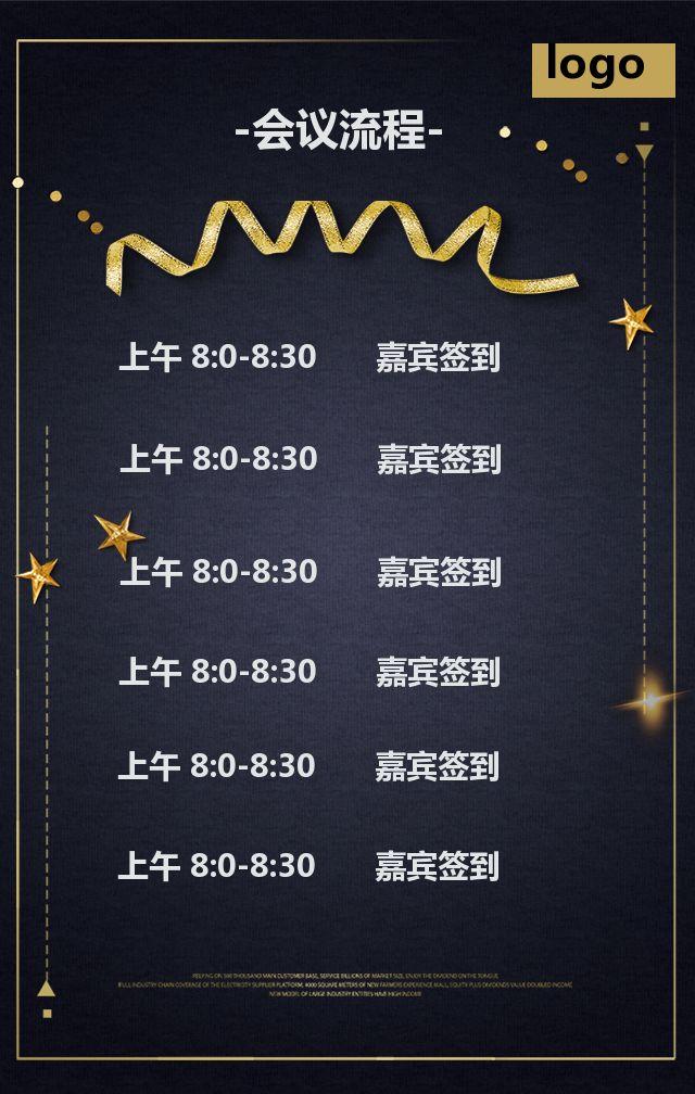 新年邀请函 节日邀请函 大气黑金邀请函