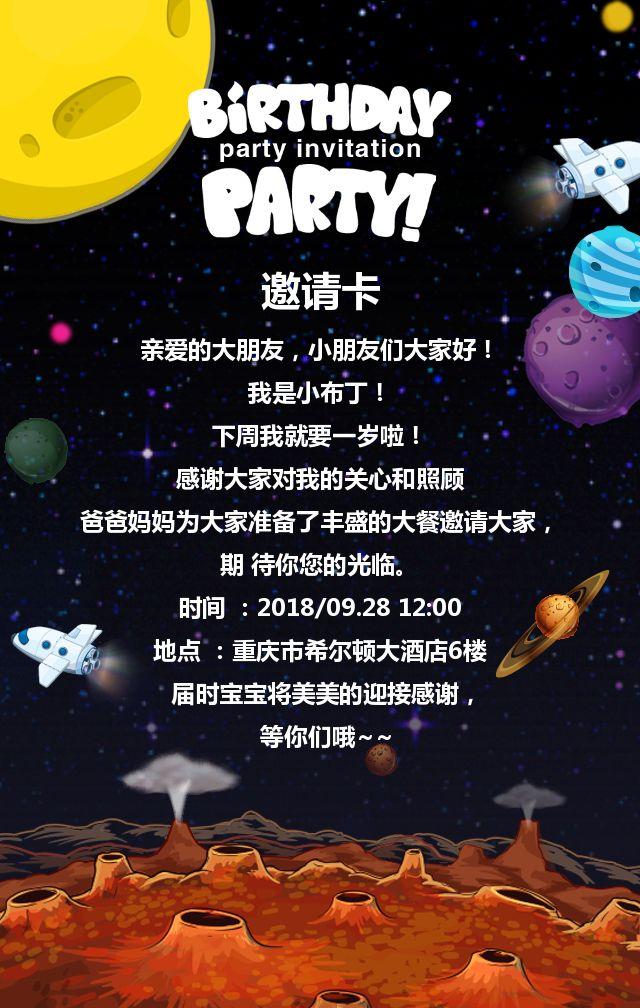 2018宝宝星空生日邀请函/周岁/满月/百日宴