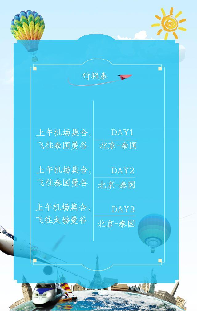 旅游推广通用国庆旅游暑期旅游线路介绍景点推广旅游公司/旅行社介绍模板