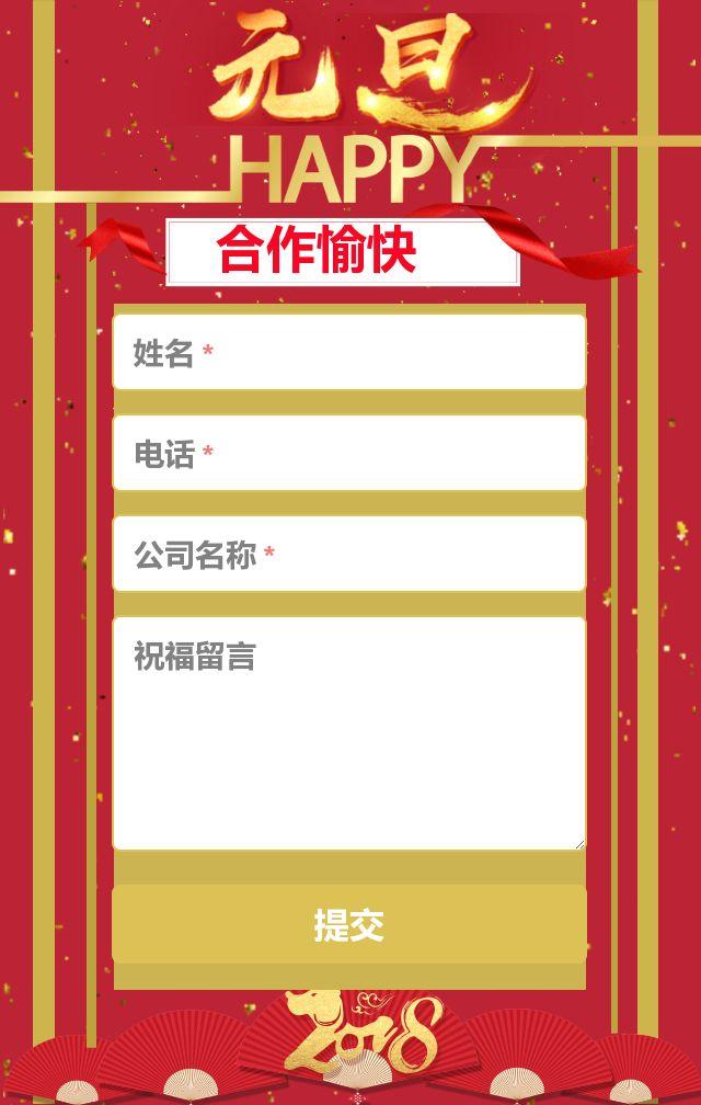 时尚红金融保险通用元旦贺年节日新年祝福贺卡 新品