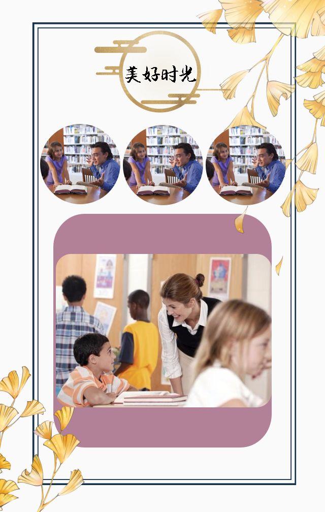 教师节教师节贺卡学生祝福师恩难忘致敬爱的老师