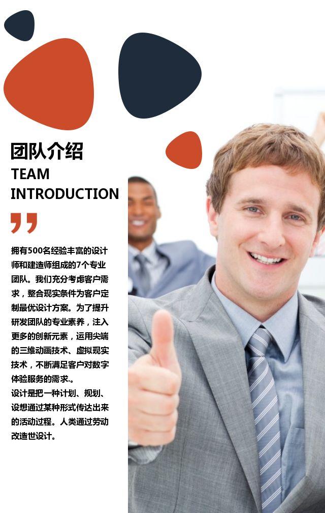 红色简约商务科技企业宣传企业画册企业文化翻页H5