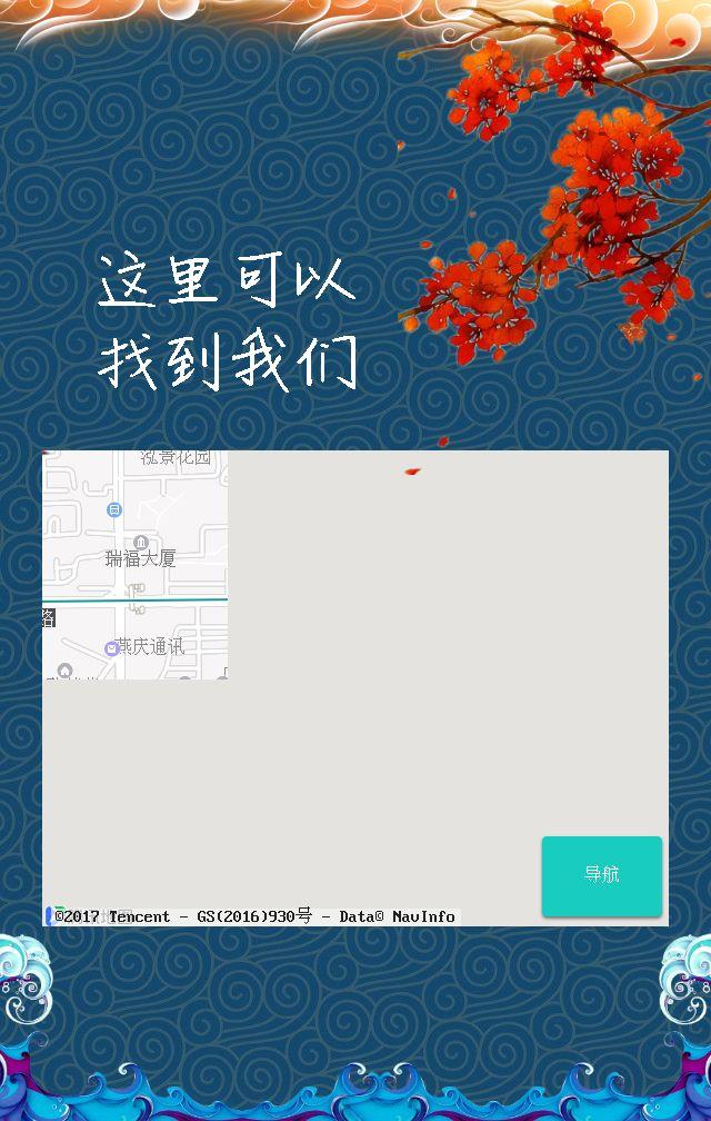 最新中华风格模版
