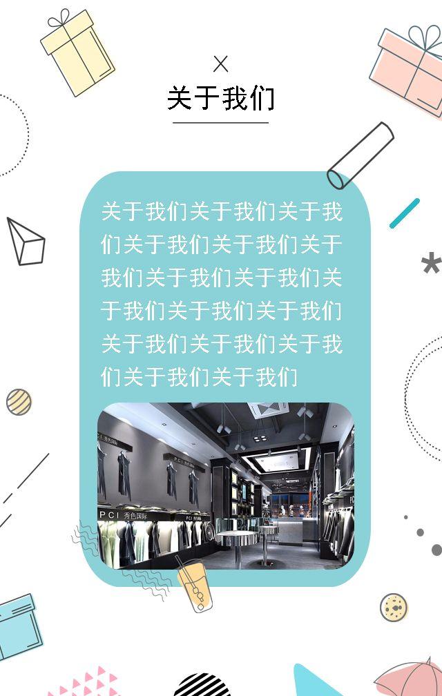 小清新动效开业大酬宾H5/店铺宣传开张促销优惠上新打折卡通