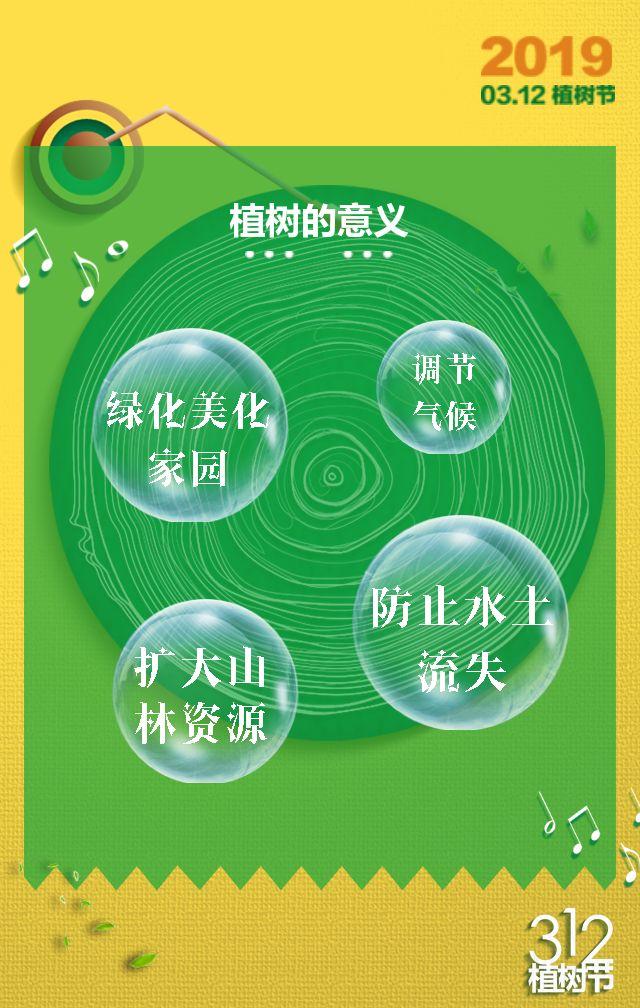 创意清新绿色植树节公益活动315植树宣传推广H5