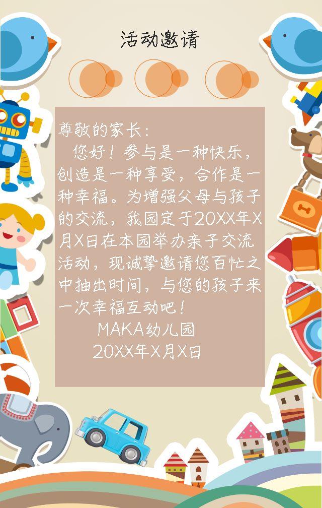 幼儿园亲子活动邀请函