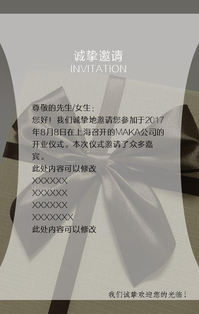 高端大气 通用邀请函 精致 优质