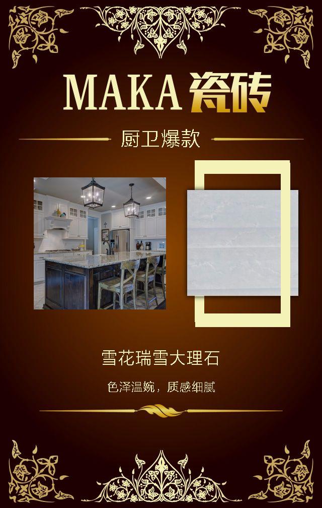 欧式大气瓷砖/建材/家居装修公司宣传/产品介绍