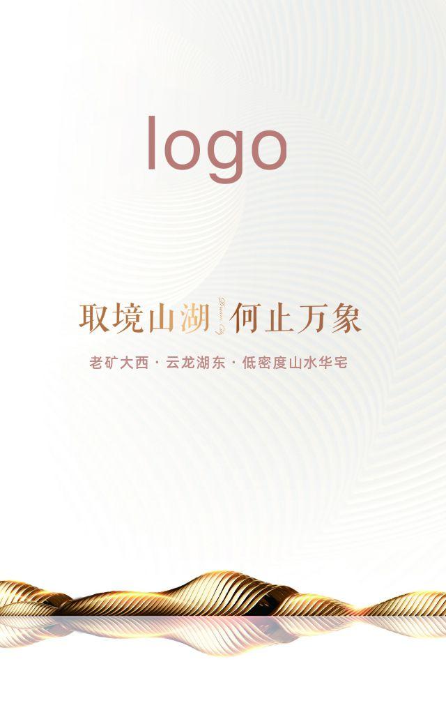 AMC扁平简约金色高端大气房地产产品企业宣传/楼盘开售